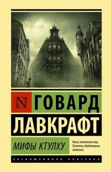 Мифы Ктулху - Говард Лавкрафт