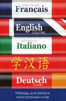 """Тетрадь для записи иностранных слов """"Изучаем языки"""" (48 листов, А6, клетка) (ТИС64827)"""