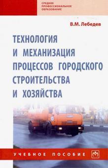 Технология и механизация процессов городского строительства и хозяйства. Учебное пособие - Владимир Лебедев