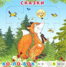 "Пазл ""Сказки. Колобок"" (9 элементов)"