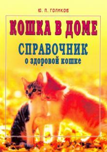 Кошка в доме. Справочник о здоровой кошке