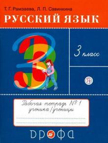 Русский язык. 3 класс. Тетрадь №1 для упражнений по русскому языку и речи. РИТМ