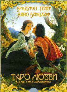Таро любви (брошюра + 78 карт) (2232)