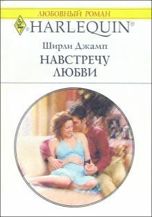 Навстречу любви: Роман - Ширли Джамп