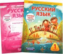 Русский язык: 1 класс: Учебно-диагностический комплект: учебное пособие + рабочая тетрадь