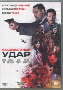 Максимальный удар (DVD)