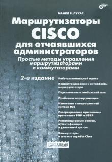 Маршрутизаторы CISCO для отчаявшихся администраторов - Майкл Лукас