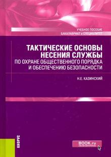 Тактические основы несения службы по охране общественного порядка и обеспечению безопасности - Николай Казинский