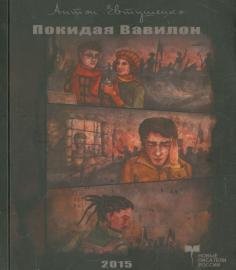 Новые писатели России