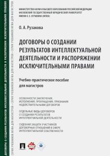 Договоры о создании результатов интеллектуальной деятельности и распоряжении исключительными правами - Ольга Рузакова
