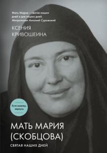 Мать Мария (Скобцова). Святая наших дней - Ксения Кривошеина