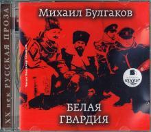 Белая гвардия (CDmp3)