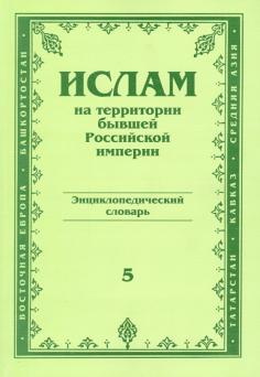 Ислам на территории бывшей Российской империи. Энциклопедический словарь. 6a4f4656e8a