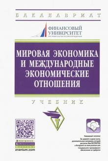 Мировая экономика и международные экономические отношения. Учебник - Валентин Поспелов