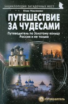 Путешествия за чудесами. Путеводитель по Золотому кольцу России и не только