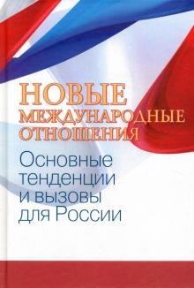 Новые международные отношения. Основные тенденции и вызовы для России - Бордачев, Батюк, Аксененок