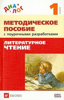 Литературное чтение. 1 класс. Методическое пособие с поурочными разработками. ФГОС