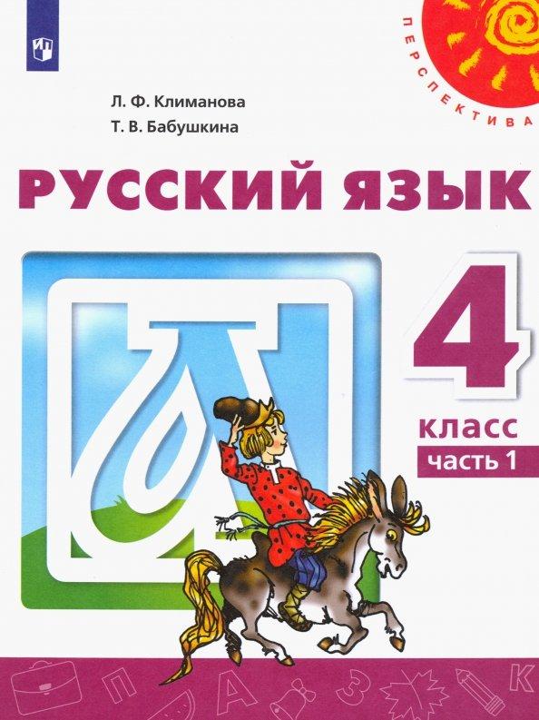 Гдз по русскому языку 4 класс рабочая тетрадь климанова, бабушкина.