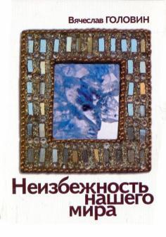 Русское зарубежье. Коллекция поэзии и прозы