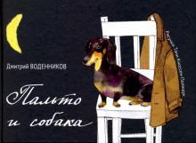 Пальто и собака