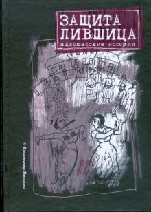 Защита Лившица: Адвокатские истории