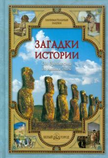 Загадки истории. От древности до наших дней