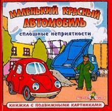 Сплошные неприятности: Маленький красный автомобиль