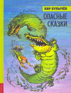 Иллюстрированная библиотека фантастики и приключений. Опасные сказки