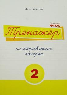 Тренажер по исправлению почерка. Тетрадь №2.  Русский язык. Для начальной школы