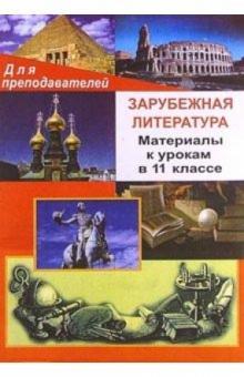 Зарубежная литература. Материалы к урокам в 11 классе - К.А. Субботина