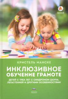Инклюзивное обучение грамоте детей с трех лет с синдромом Дауна, легастенией и другими особенностями
