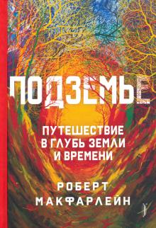 Роберт МакФарлейн - Подземье. Путешествие в глубь земли и времени
