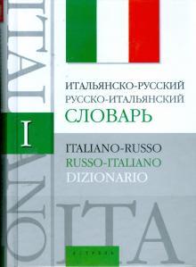Итальянско-Русский, Русско-Итальянский словарь: Около 60 000 слов и словосочетаний