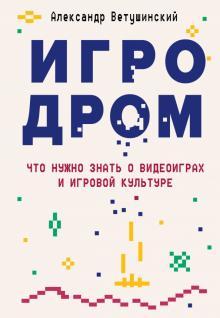 книга Игродром