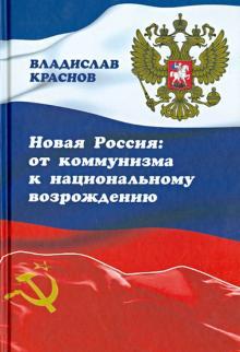 Новая Россия. От коммунизма к национальному возрождению