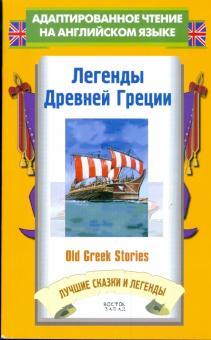Легенды Древней Греции = Old Greek Stories