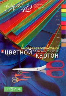 Картон цветной (10 листов, 10 цветов, А4) (11-410-107)
