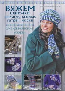 Вяжем шапочки, перчатки, варежки, гетры, носки. Скандинавские узоры