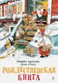 Рождественская книга. Книжка-раскраска