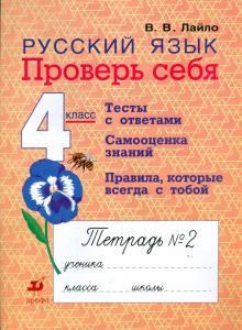 Русский язык. 4 класс. Проверь себя: рабочая тетрадь № 2