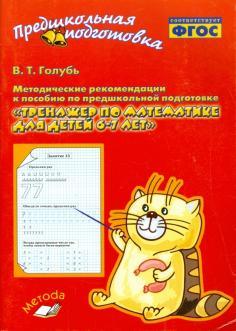Тренажер по математике для детей 6-7 лет. Методические рекомендации. ФГОС