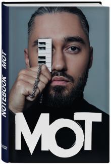 """Блокнот """"Мот"""" (160 страниц, А5, линейка)"""