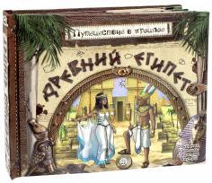 Путешествие в прошлое. Древний Египет