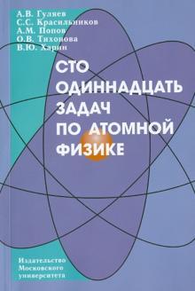 Сборник задач по ядерной физике с решениями решение задач за 5 класс по алдамуратова