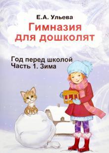 Гимназия для дошколят. Зима