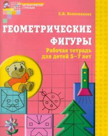 Геометрические фигуры. Рабочая тетрадь для детей 5-7 лет. ФГОС ДО