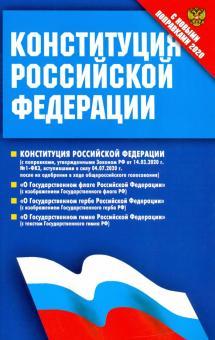 Конституция Российской Федерации (с поправками от 14.03.2020 г.). Федеральные конституционные законы