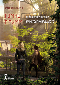 Томас Дримм. Книга 2. Война с деревьями начнется тринадцатого