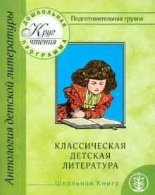 Круг чтения. Подготовительная группа. Часть 3. Классическая детская литература