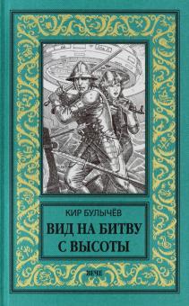 Вид на битву с высоты - Кир Булычев